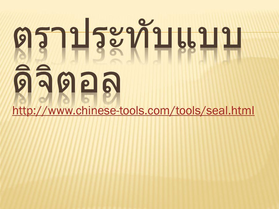 ตราประทับแบบดิจิตอล http://www.chinese-tools.com/tools/seal.html