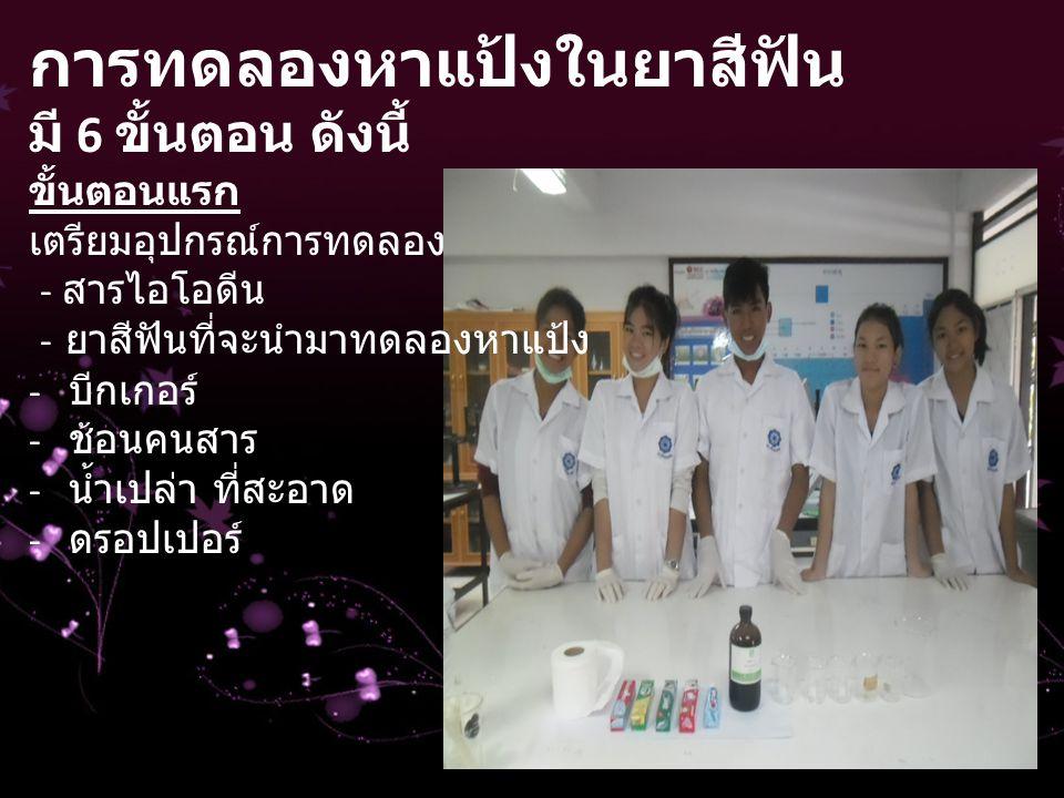 การทดลองหาแป้งในยาสีฟัน