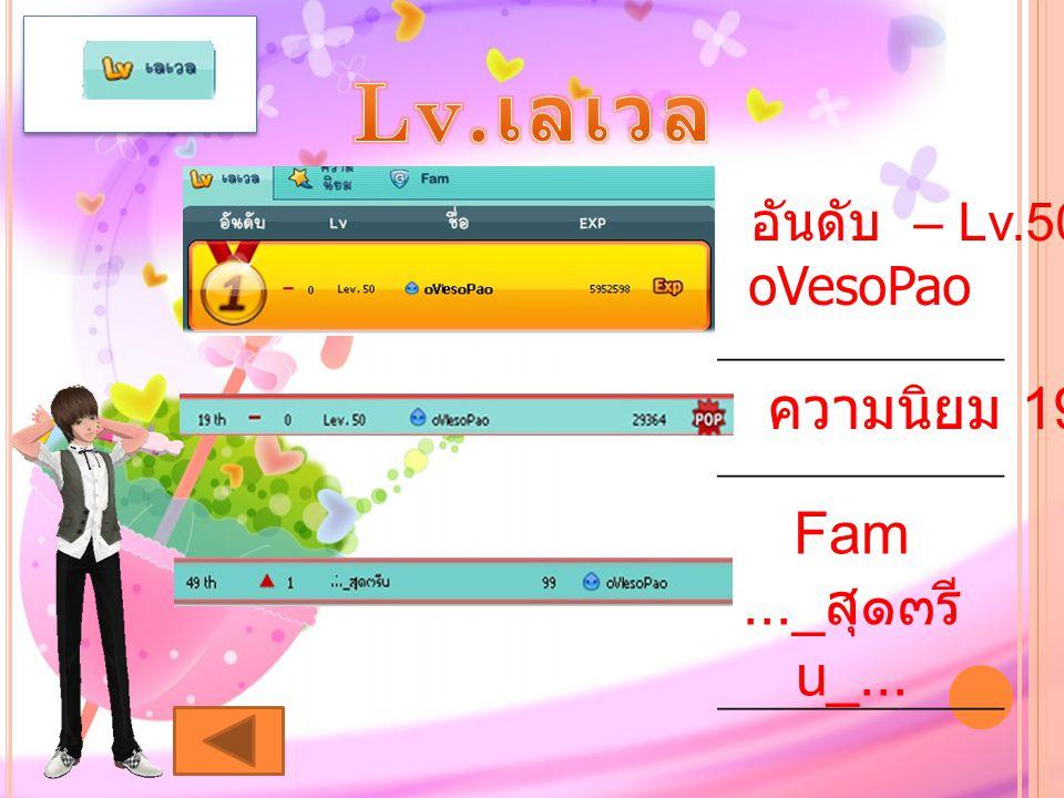 Lv.เลเวล ความนิยม 19 Fam ..._สุ๑๓รีu_... อันดับ – Lv.50 oVesoPao