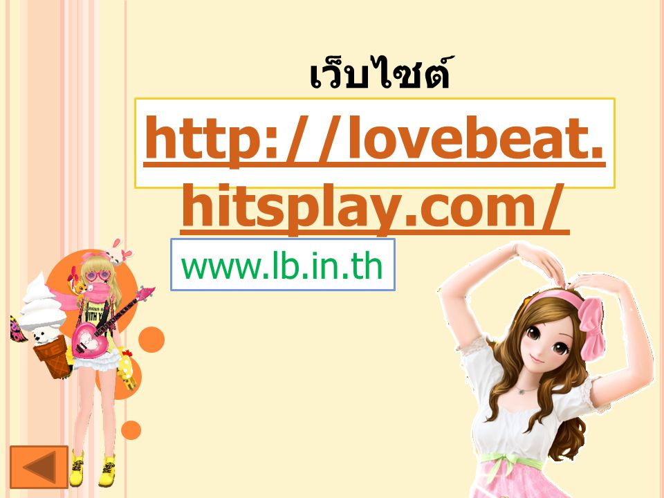 เว็บไซต์ http://lovebeat.hitsplay.com/ www.lb.in.th