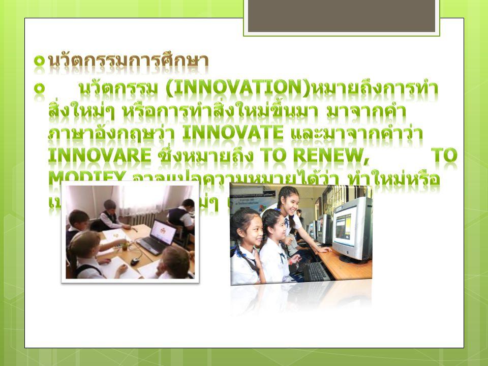 นวัตกรรมการศึกษา