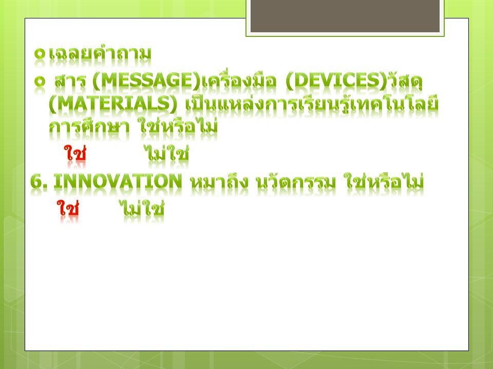 เฉลยคำถาม สาร (Message)เครื่องมือ (Devices)วัสดุ (Materials) เป็นแหล่งการเรียนรู้เทคโนโลยีการศึกษา ใช่หรือไม่