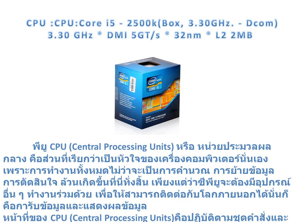 CPU :CPU:Core i5 - 2500k(Box, 3.30GHz. - Dcom)