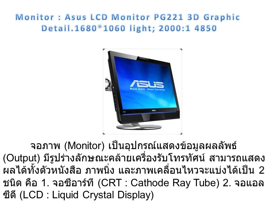 Monitor : Asus LCD Monitor PG221 3D Graphic