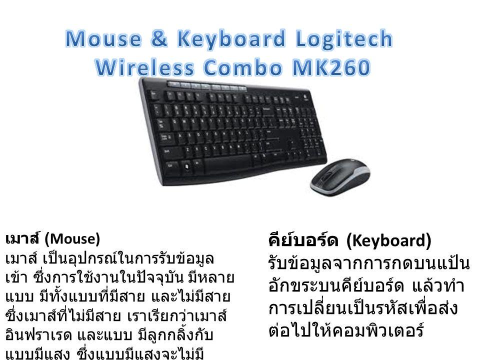 Mouse & Keyboard Logitech