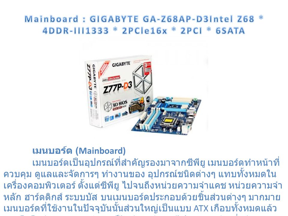 Mainboard : GIGABYTE GA-Z68AP-D3Intel Z68 *