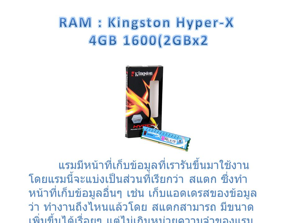 ) RAM : Kingston Hyper-X 4GB 1600(2GBx2