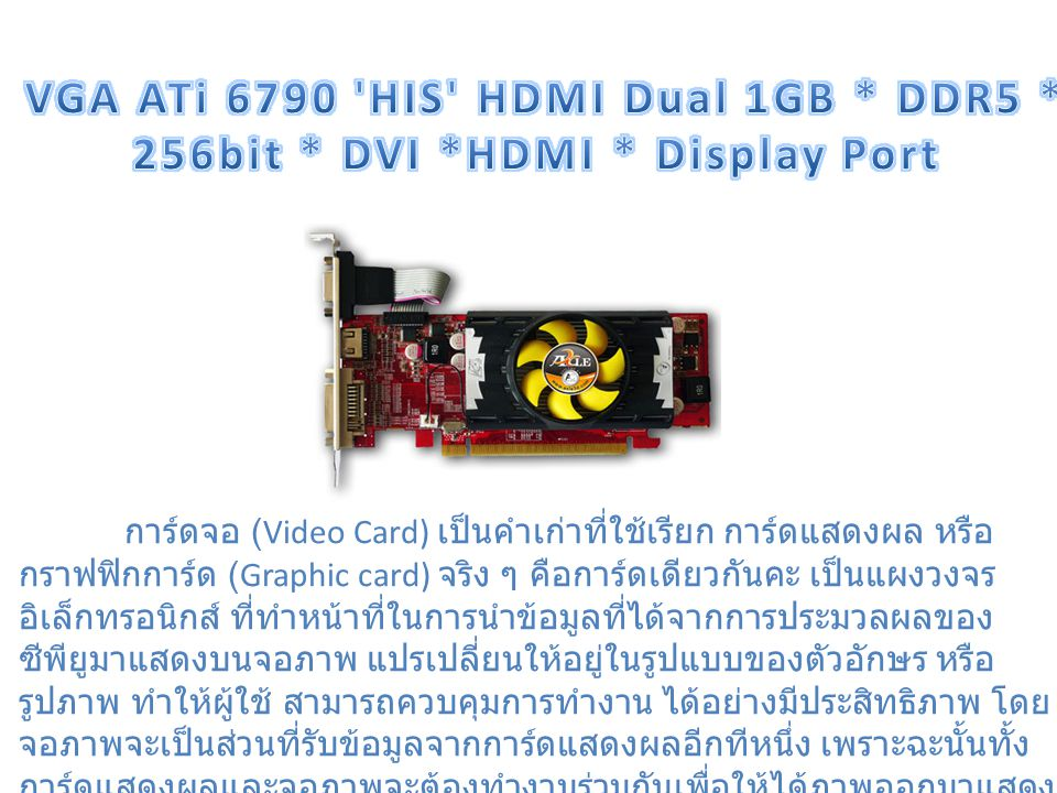VGA ATi 6790 HIS HDMI Dual 1GB * DDR5 *
