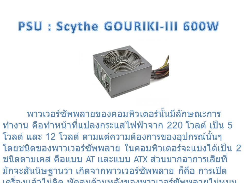PSU : Scythe GOURIKI-III 600W