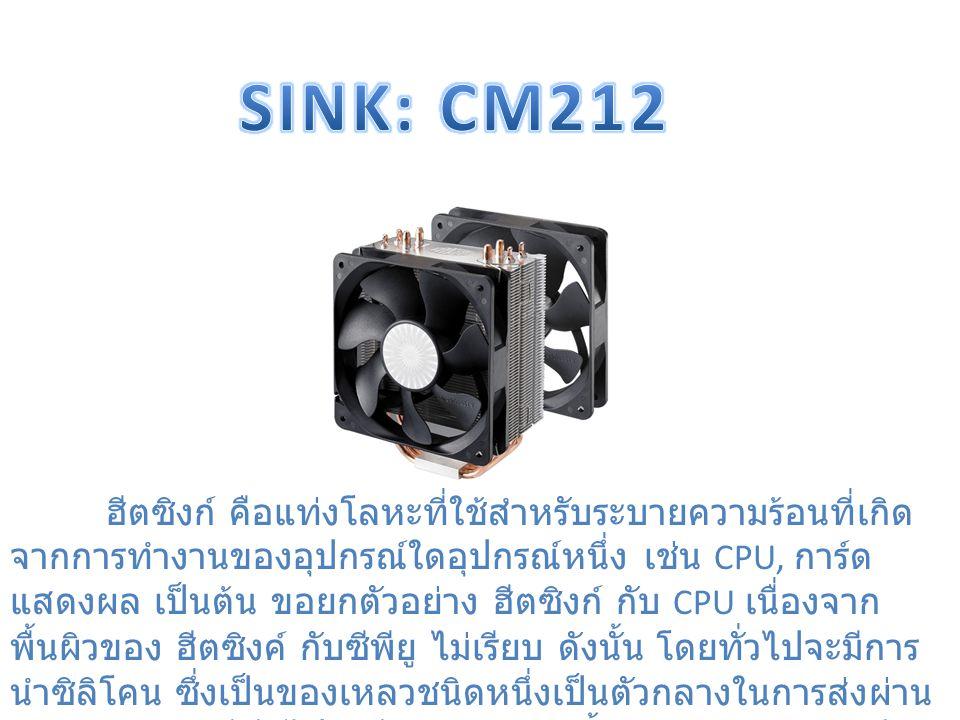 SINK: CM212