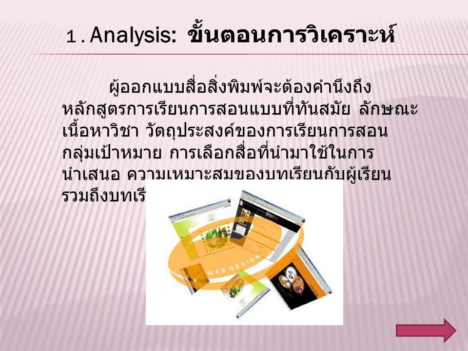 1 . Analysis: ขั้นตอนการวิเคราะห์
