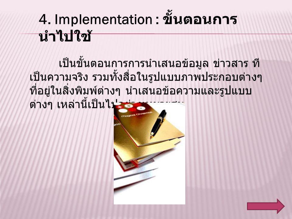 4. Implementation : ขั้นตอนการนำไปใช้
