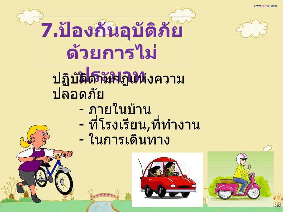 7.ป้องกันอุบัติภัยด้วยการไม่ประมาท