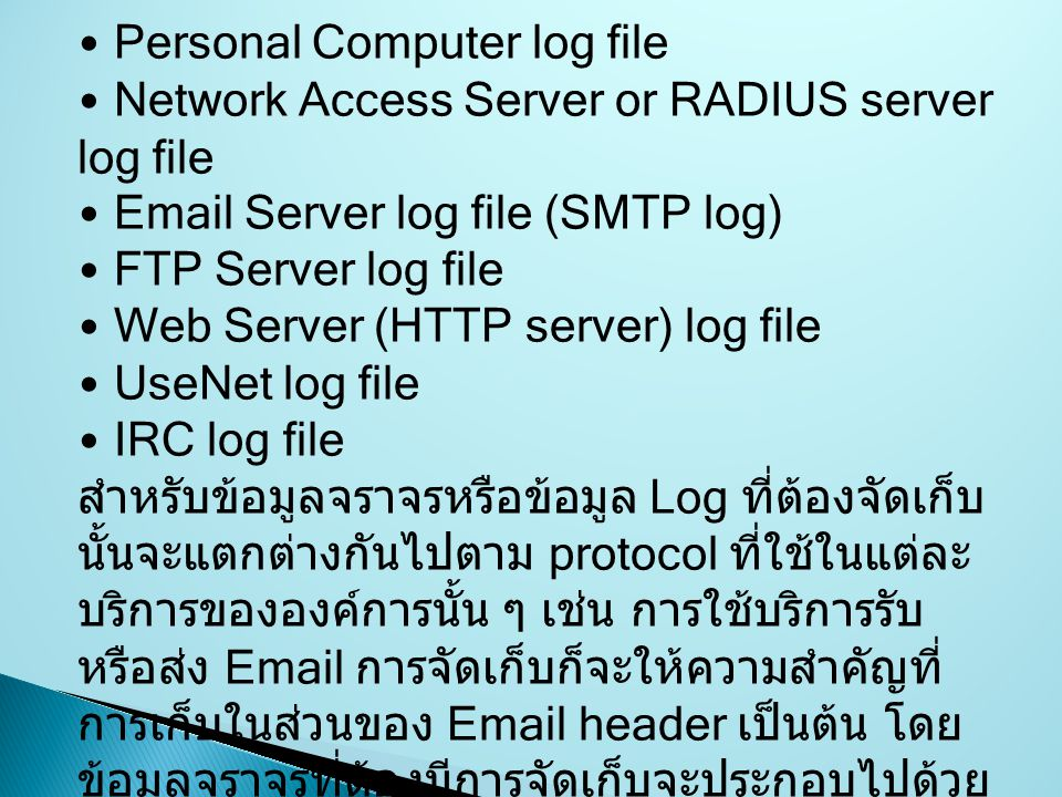 • Personal Computer log file