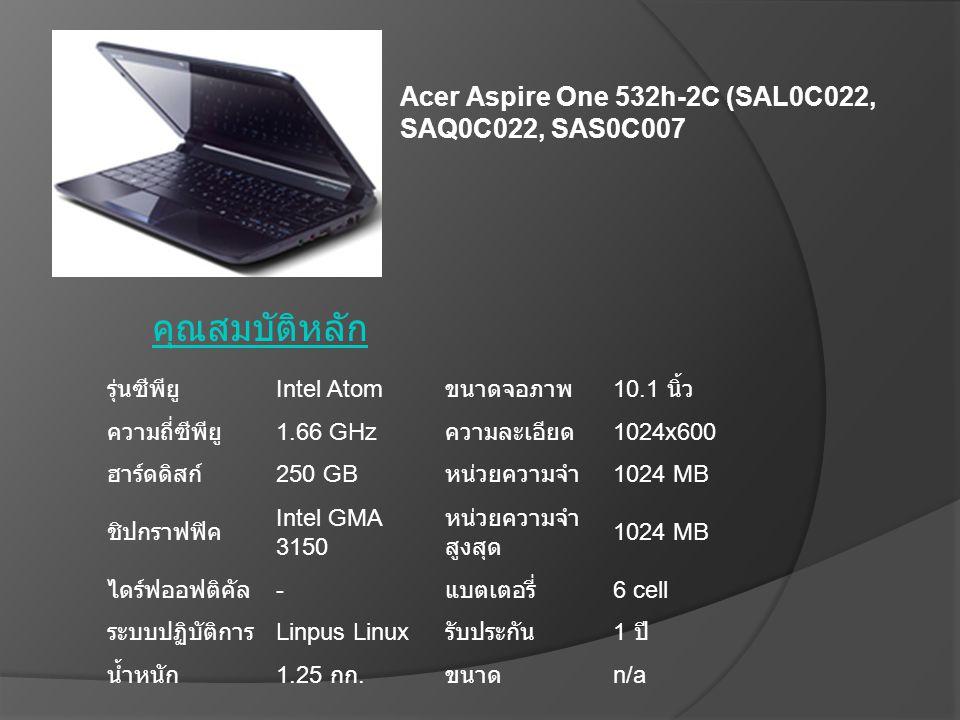 คุณสมบัติหลัก Acer Aspire One 532h-2C (SAL0C022, SAQ0C022, SAS0C007