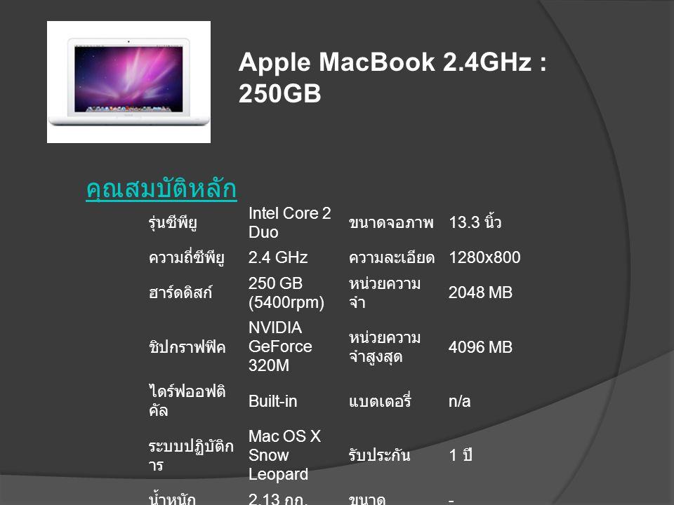Apple MacBook 2.4GHz : 250GB คุณสมบัติหลัก รุ่นซีพียู Intel Core 2 Duo