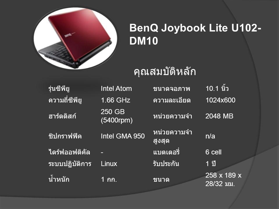 BenQ Joybook Lite U102-DM10 คุณสมบัติหลัก รุ่นซีพียู Intel Atom