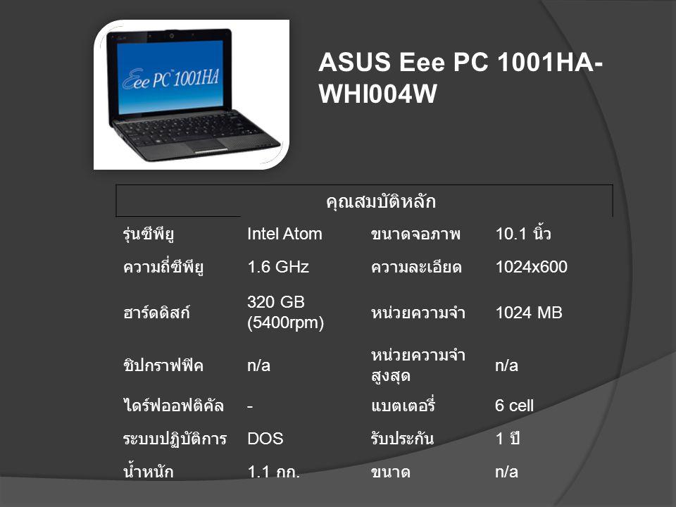 ASUS Eee PC 1001HA-WHI004W คุณสมบัติหลัก รุ่นซีพียู Intel Atom