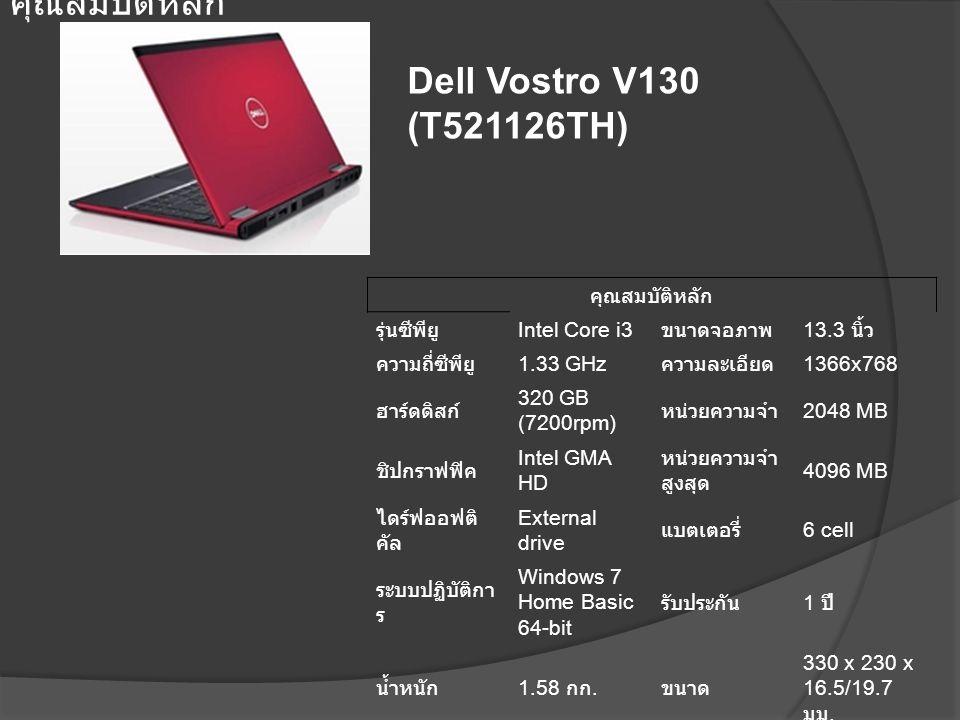คุณสมบัติหลัก Dell Vostro V130 (T521126TH) คุณสมบัติหลัก รุ่นซีพียู