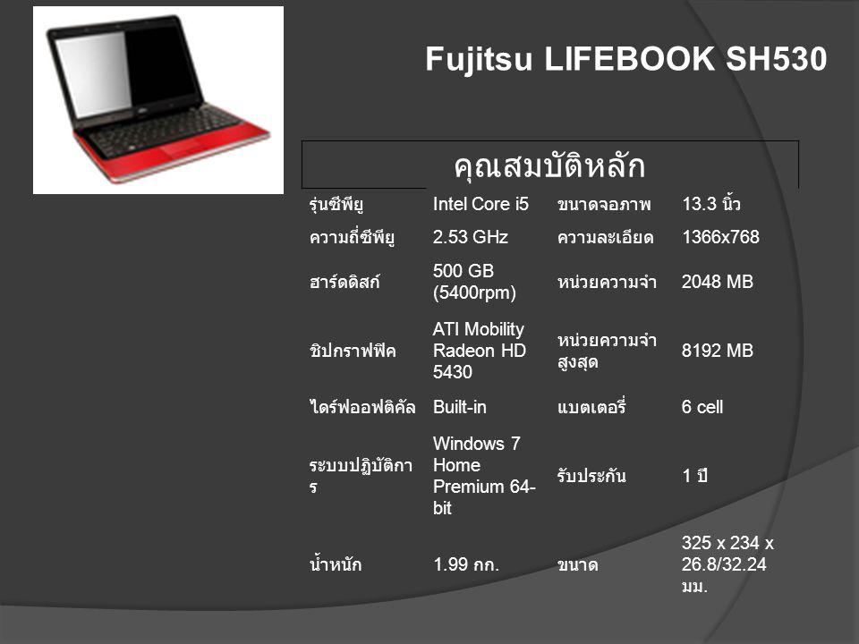 Fujitsu LIFEBOOK SH530 คุณสมบัติหลัก รุ่นซีพียู Intel Core i5
