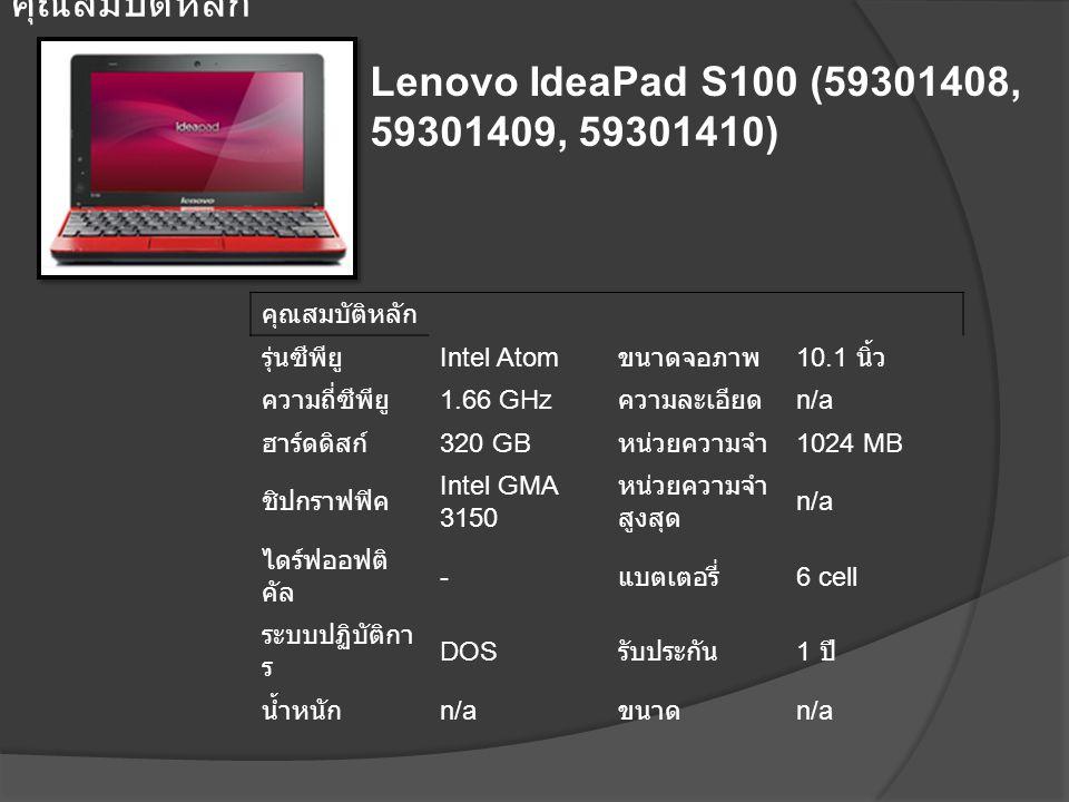คุณสมบัติหลัก Lenovo IdeaPad S100 (59301408, 59301409, 59301410)