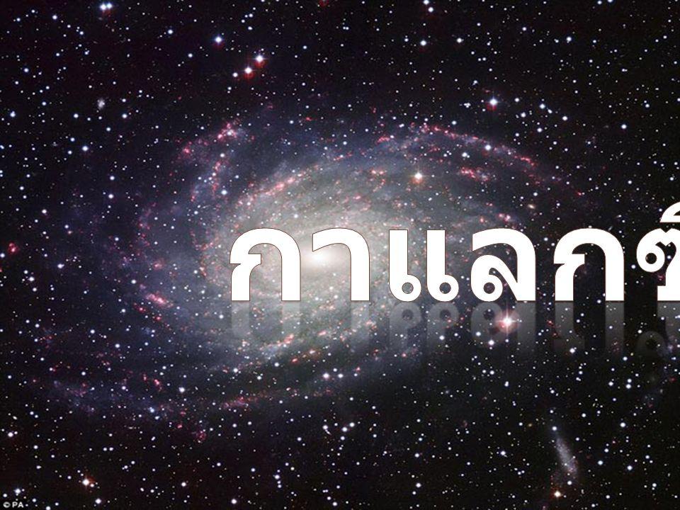 กาแลกซี
