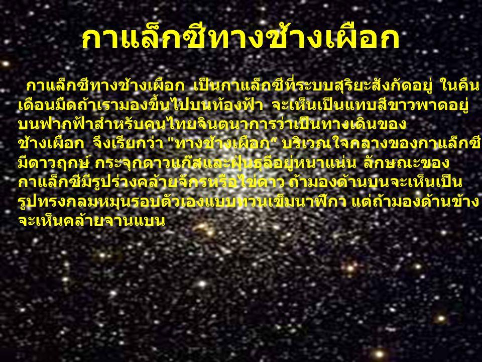กาแล็กซีทางช้างเผือก