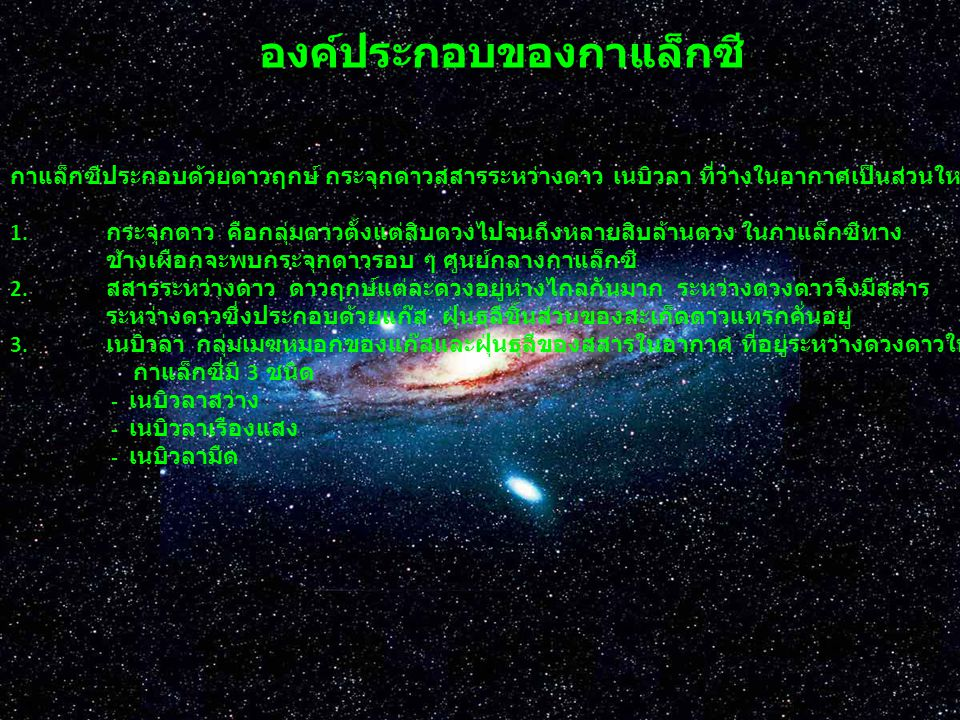 องค์ประกอบของกาแล็กซี