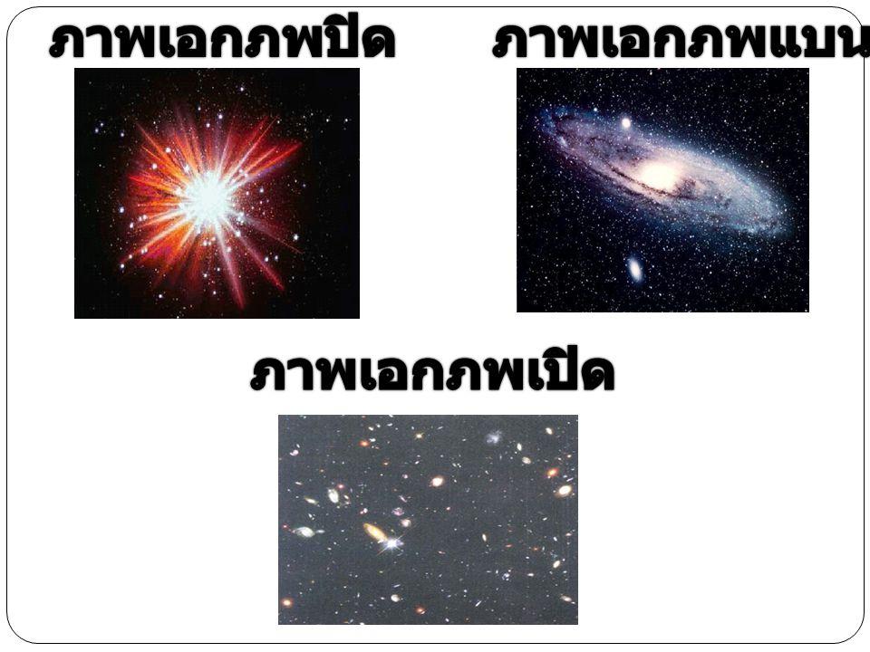 ภาพเอกภพปิด ภาพเอกภพแบน ภาพเอกภพเปิด