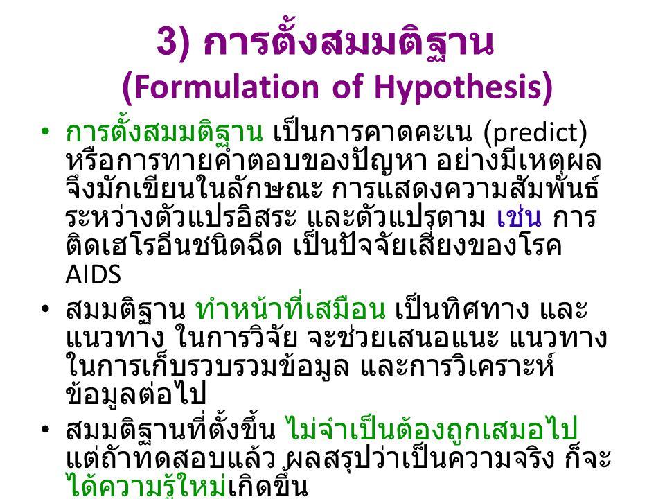3) การตั้งสมมติฐาน (Formulation of Hypothesis)