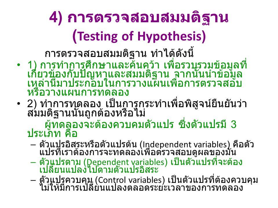 4) การตรวจสอบสมมติฐาน (Testing of Hypothesis)