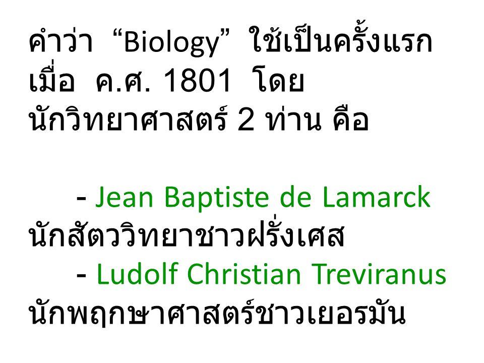 คำว่า Biology ใช้เป็นครั้งแรก เมื่อ ค. ศ