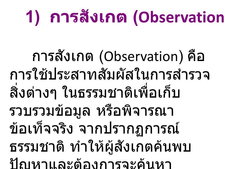 1) การสังเกต (Observation)