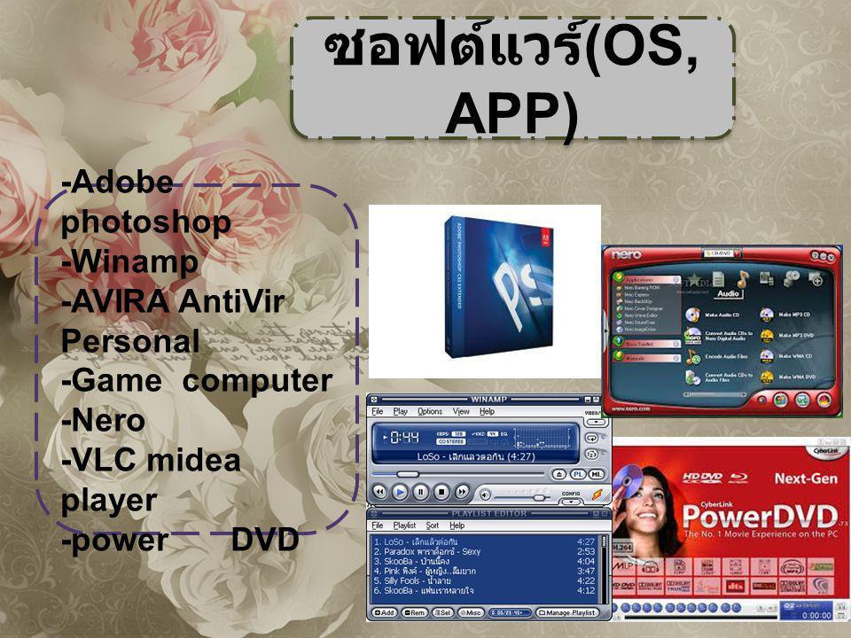 ซอฟต์แวร์(OS,APP) -Adobe photoshop -Winamp -AVIRA AntiVir Personal