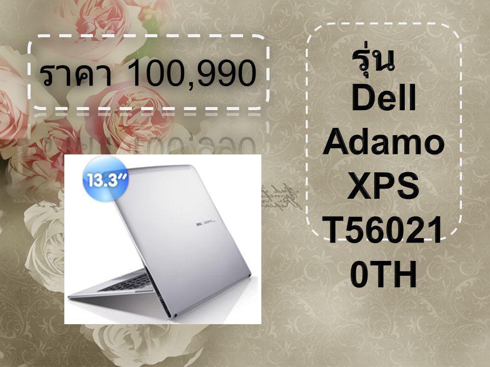 ราคา 100,990 รุ่น Dell Adamo XPS T560210TH