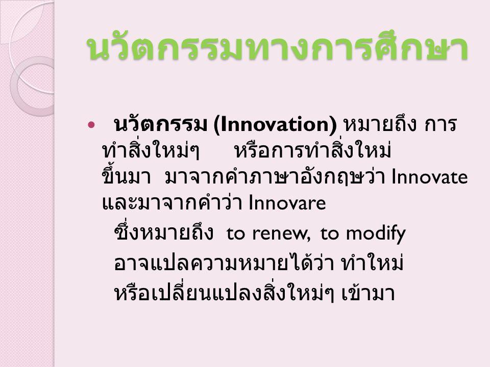 นวัตกรรมทางการศึกษา