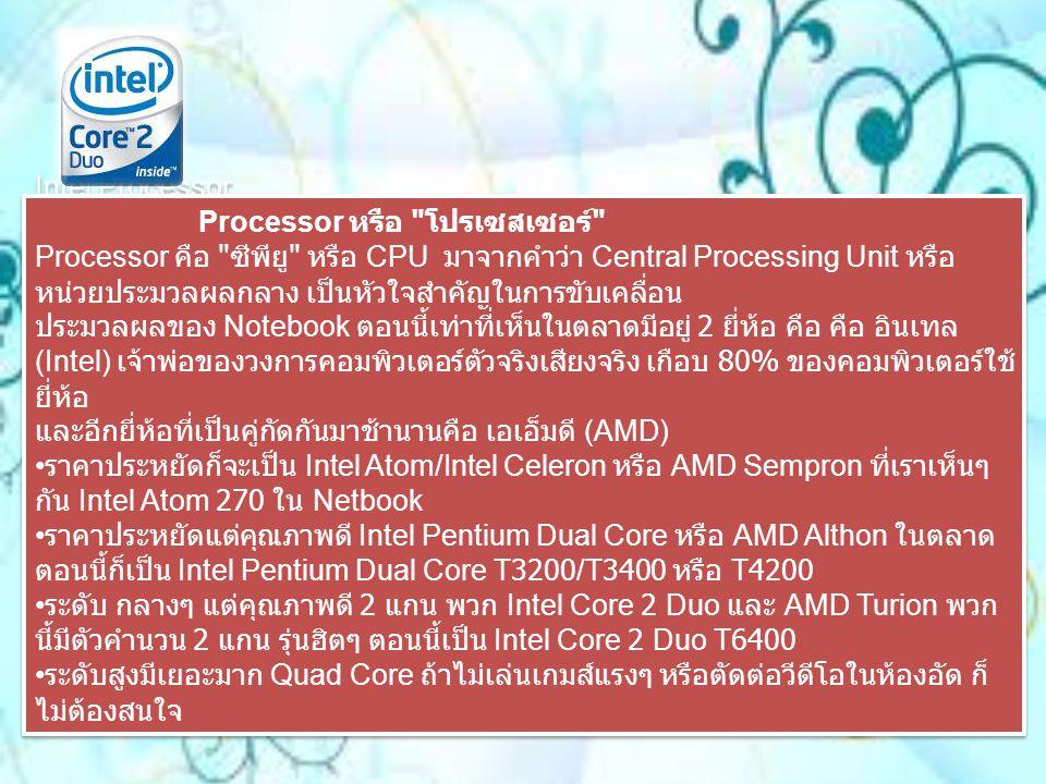 Intel Processor Processor หรือ โปรเซสเซอร์
