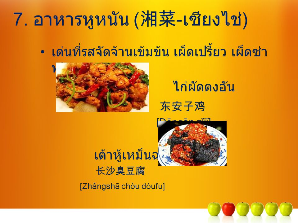 7. อาหารหูหนัน (湘菜-เซียงไช่)