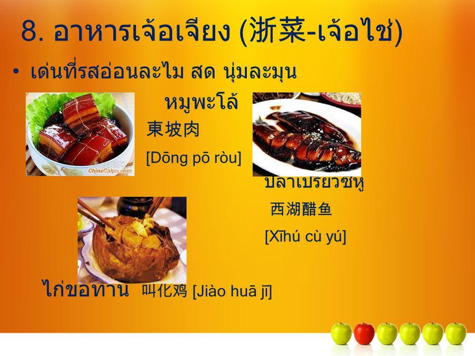 8. อาหารเจ้อเจียง (浙菜-เจ้อไช่)