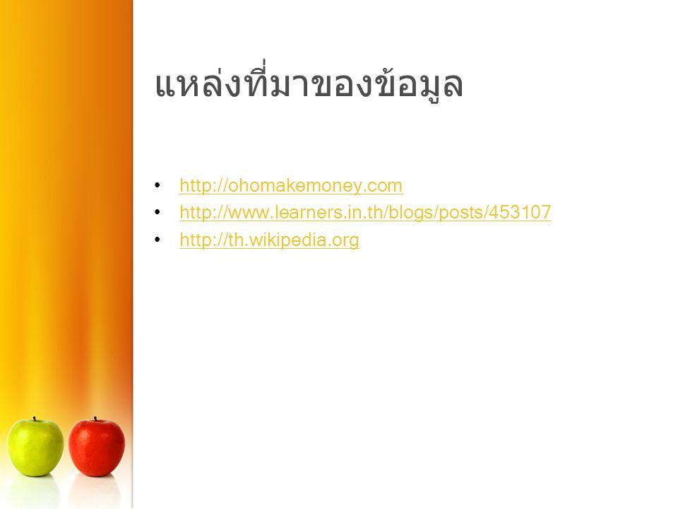 แหล่งที่มาของข้อมูล http://ohomakemoney.com