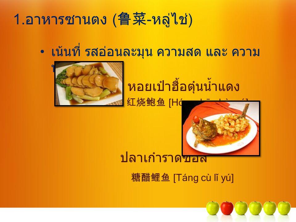 1.อาหารซานตง (鲁菜-หลู่ไช่)
