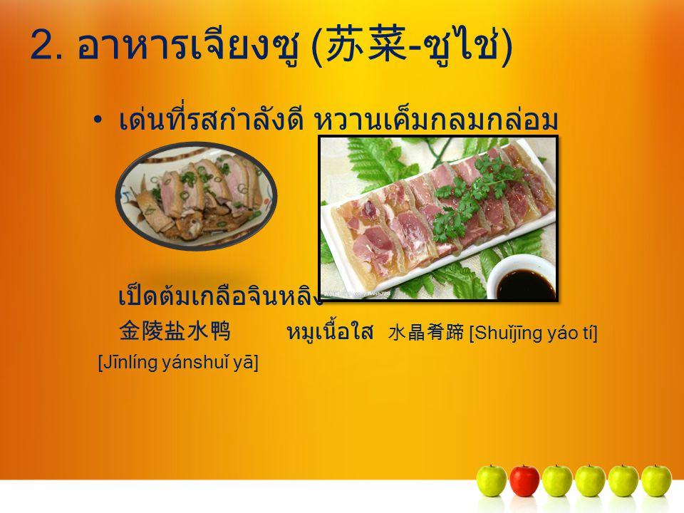 2. อาหารเจียงซู (苏菜-ซูไช่)