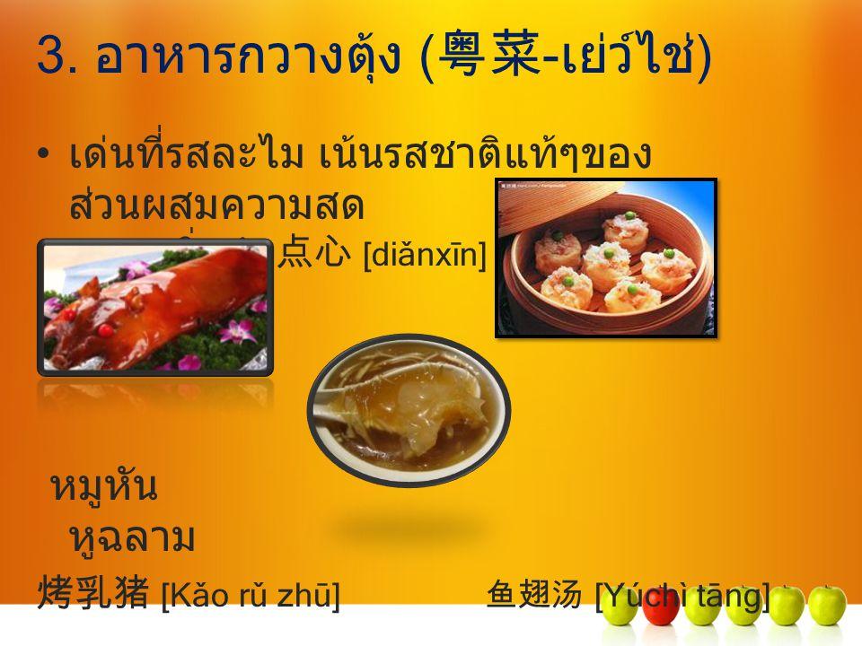 3. อาหารกวางตุ้ง (粤菜-เย่ว์ไช่)