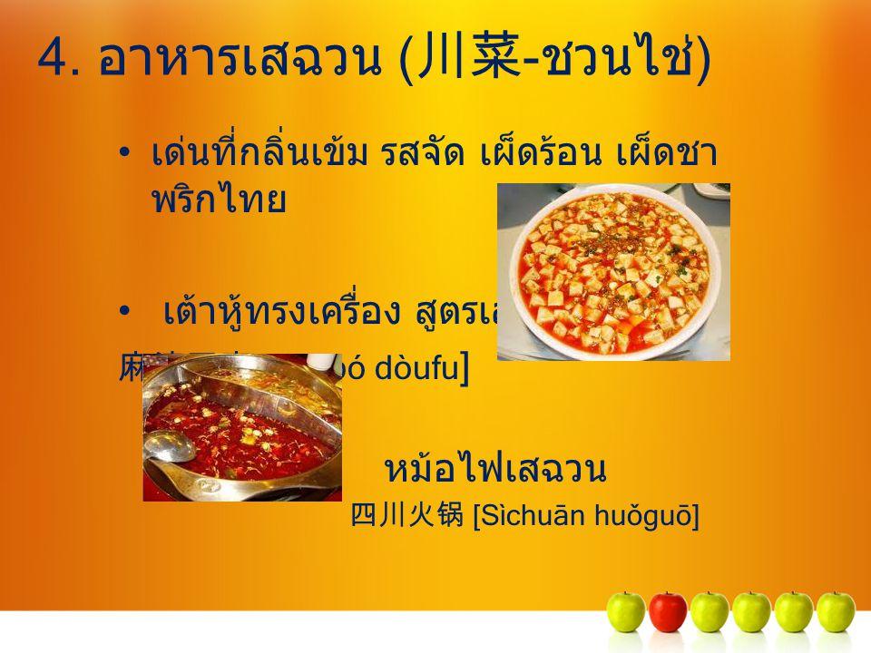 4. อาหารเสฉวน (川菜-ชวนไช่)