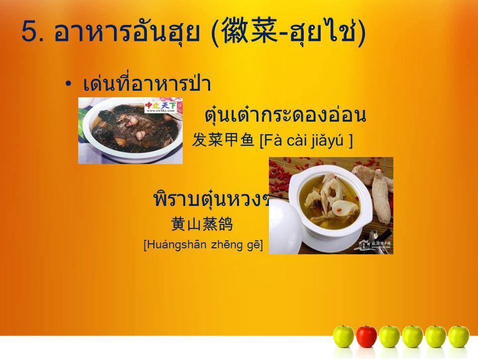 5. อาหารอันฮุย (徽菜-ฮุยไช่)