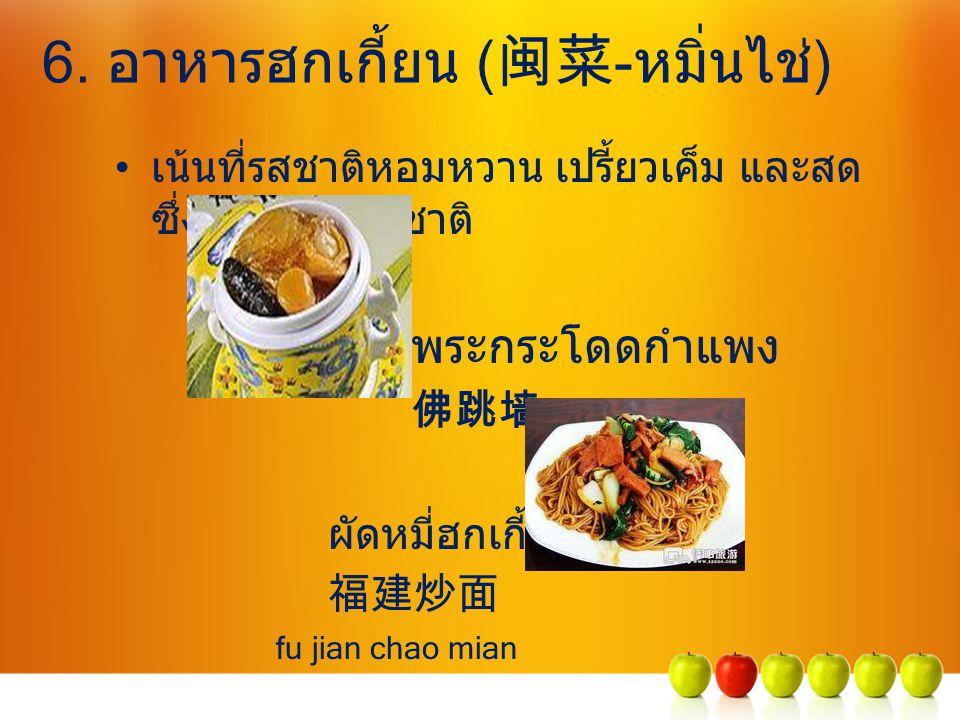 6. อาหารฮกเกี้ยน (闽菜-หมิ่นไช่)