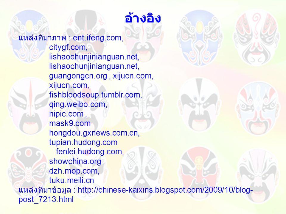 อ้างอิง แหล่งที่มาภาพ : ent.ifeng.com, citygf.com,