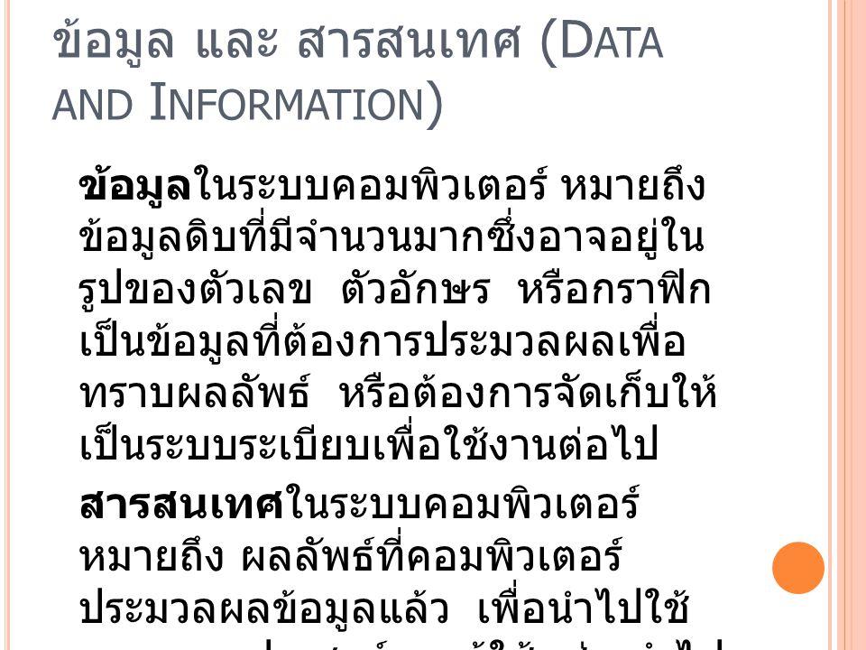 ข้อมูล และ สารสนเทศ (Data and Information)