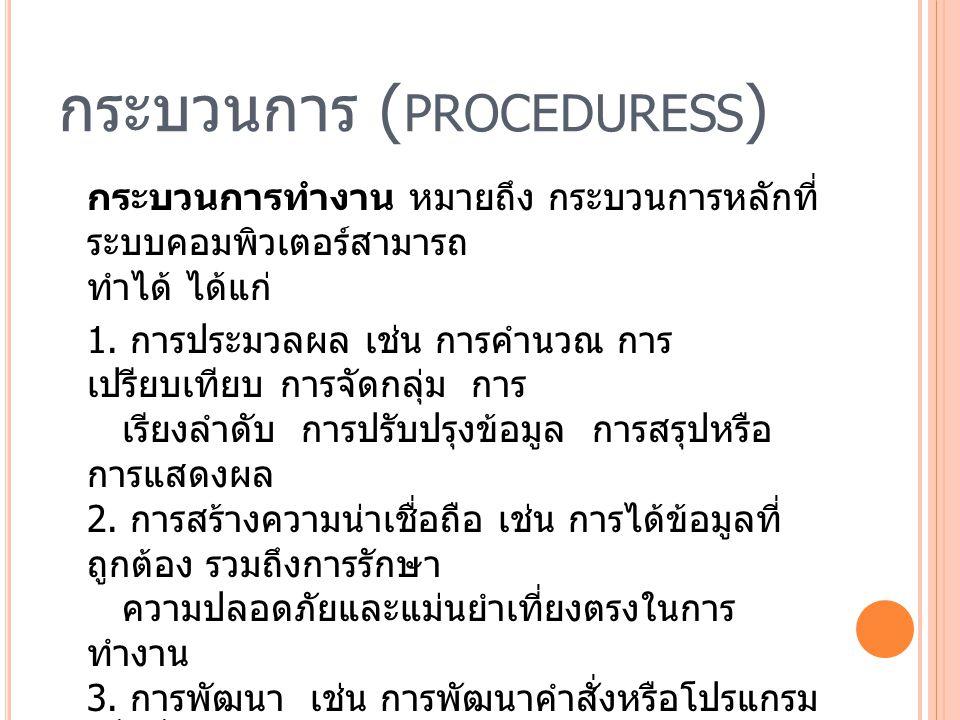 กระบวนการ (proceduress)
