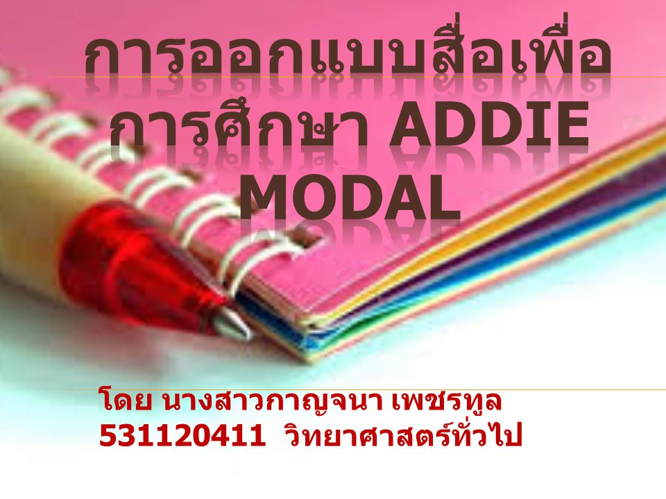 การออกแบบสื่อเพื่อการศึกษา ADDIE MODAL